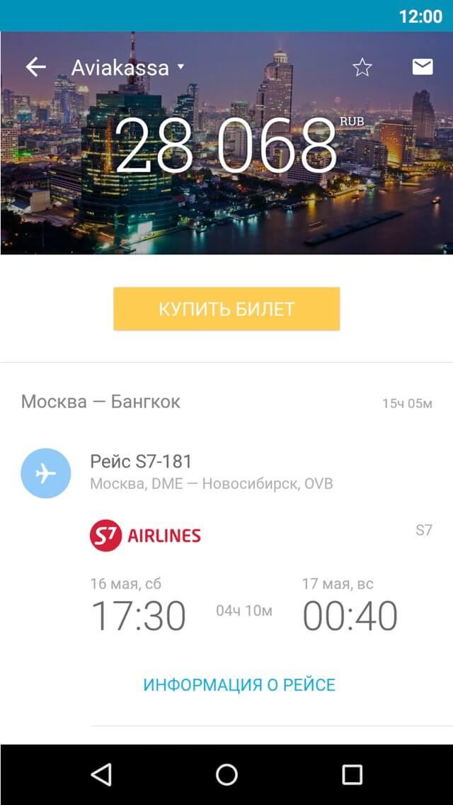 Лучшее приложение для покупки авиабилетов