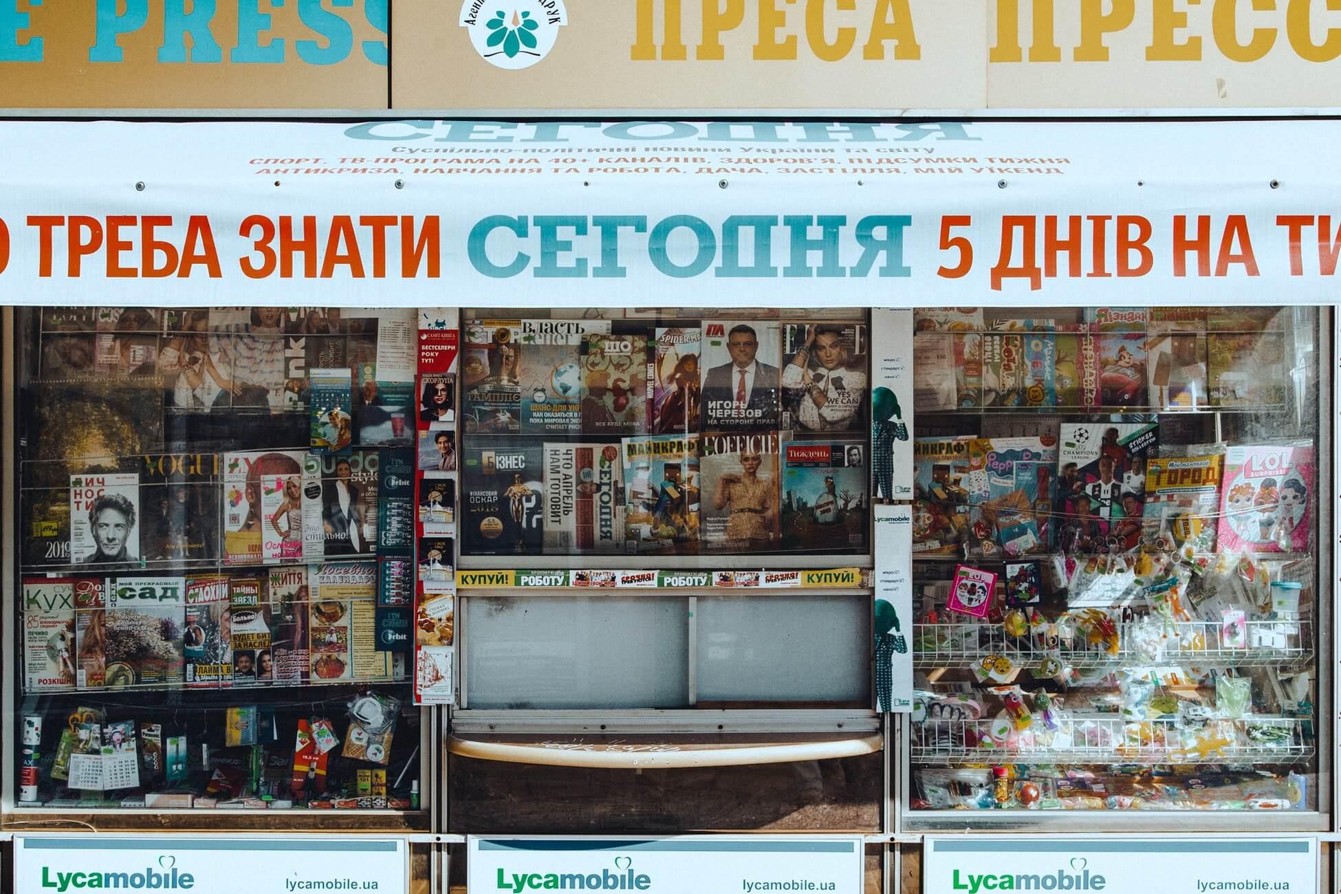 Узнай, сколько стоят штаны: большой путеводитель по Киеву