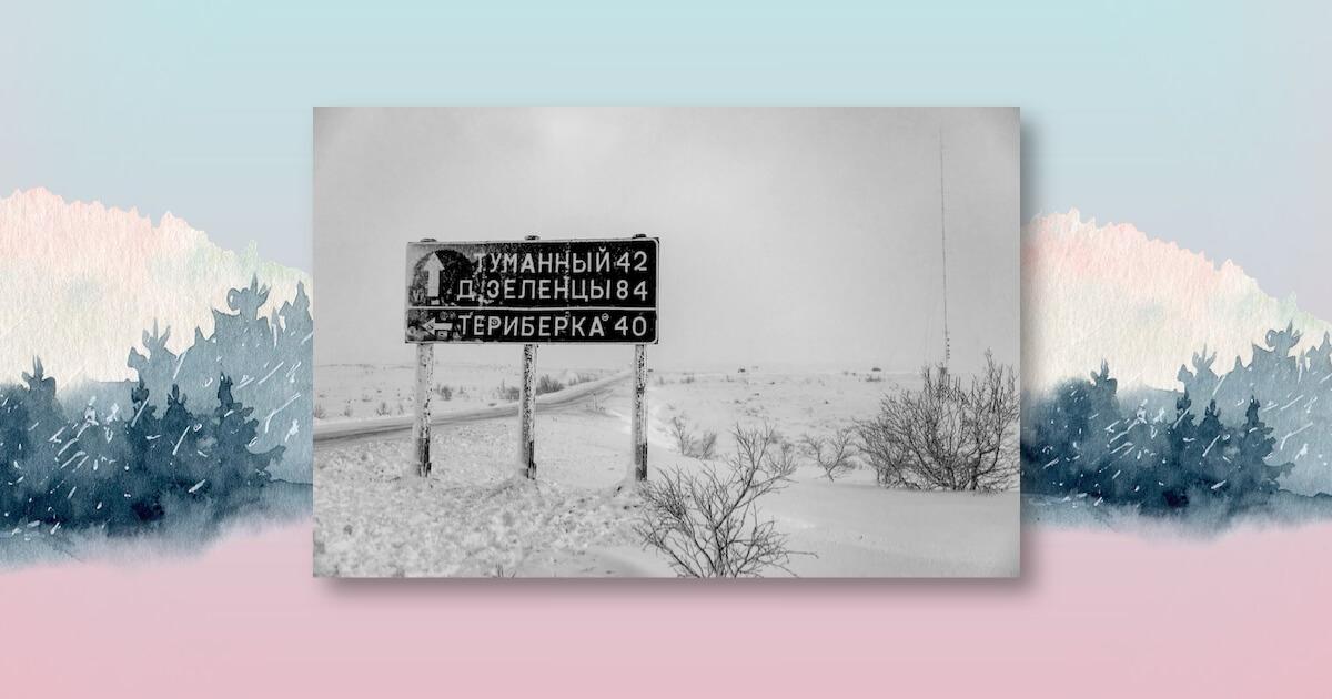 «А олени лучше»: личный опыт поездки за северным сиянием (и не только)