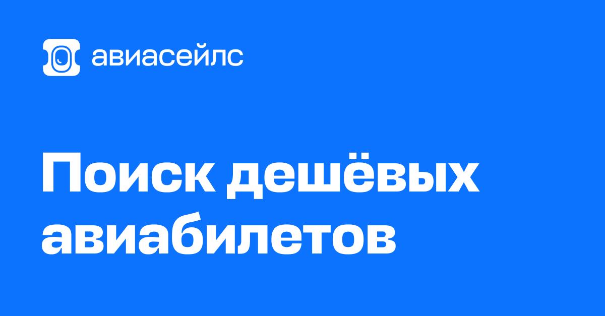 Купить авиабилеты онлайн дешево москва анапа уфа владивосток билеты на самолет